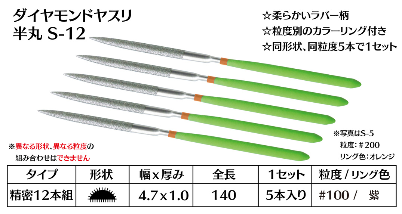 画像1: ダイヤモンドヤスリ S-12半丸  #100 (5本セット)