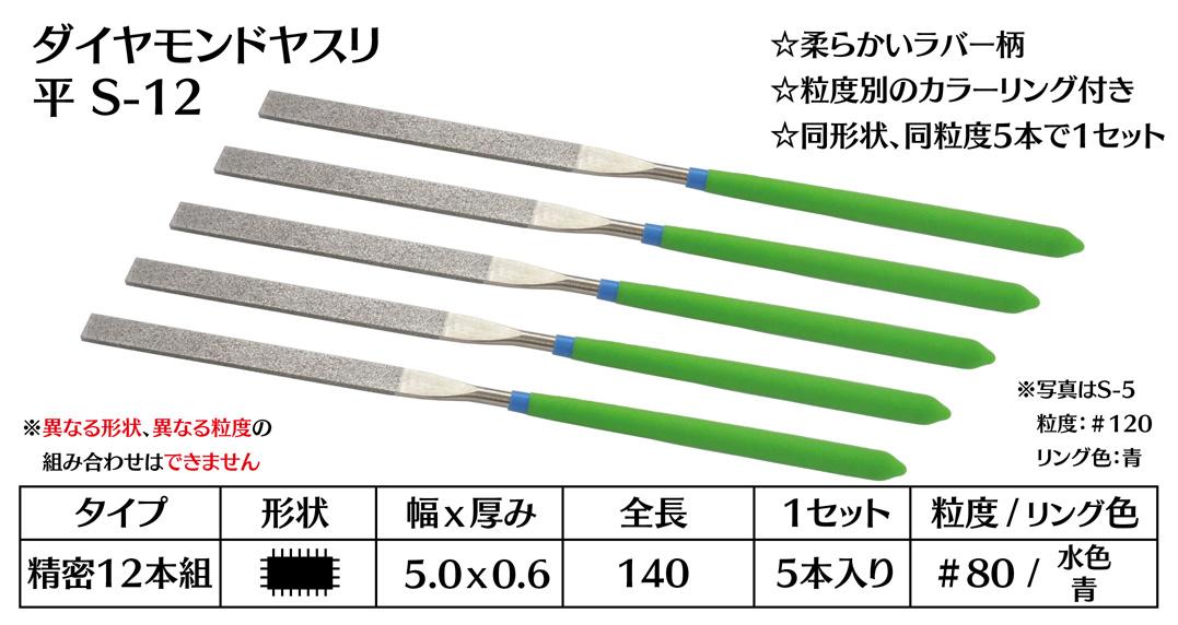 画像1: ダイヤモンドヤスリ S-12平  #80 (5本セット)