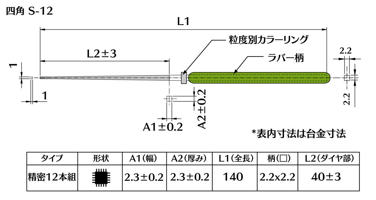画像2: ダイヤモンドヤスリ S-12四角  #120 (単品)