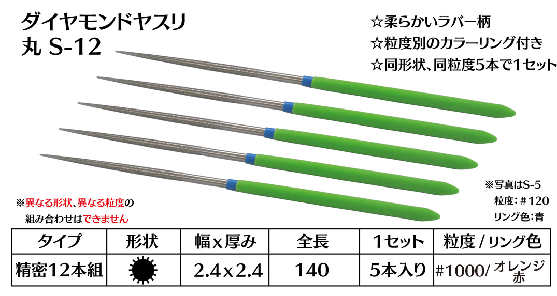 画像1: ダイヤモンドヤスリ S-12丸  #1000 (5本セット)