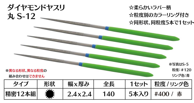 画像1: ダイヤモンドヤスリ S-12丸  #400 (5本セット)
