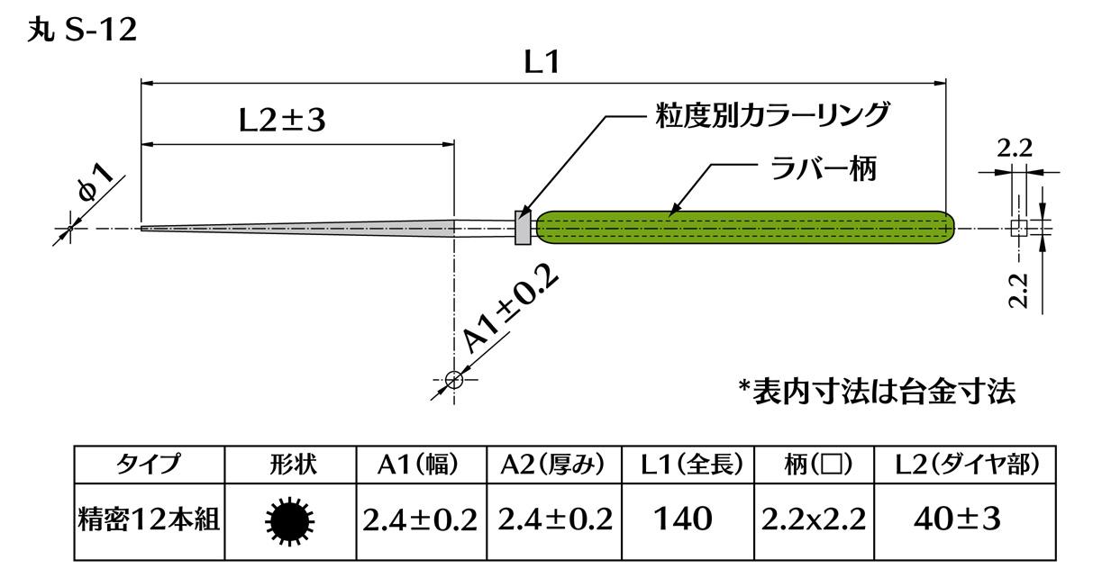 画像2: ダイヤモンドヤスリ S-12丸  #200 (5本セット)