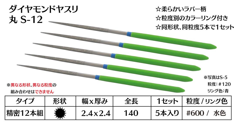 画像1: ダイヤモンドヤスリ S-12丸  #600 (5本セット)
