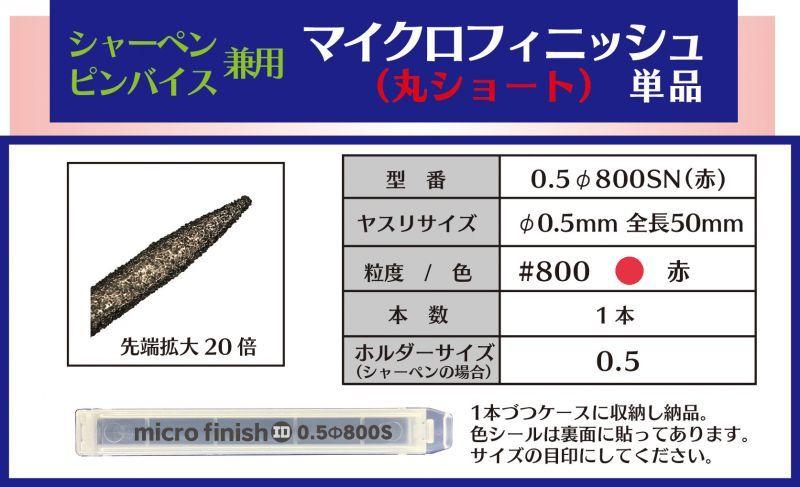 画像1: マイクロフィニッシュ 丸ヤスリ ショート   φ0.5mm #800 単品