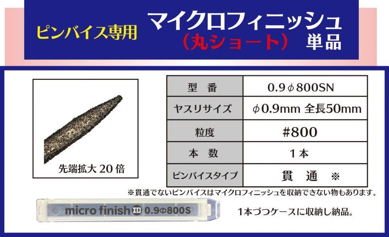 画像1: マイクロフィニッシュ 丸ヤスリ ショート   φ0.9mm #800 単品