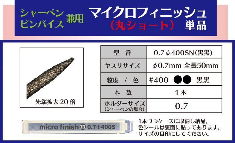 画像1: マイクロフィニッシュ 丸ヤスリ ショート   φ0.7mm #400 単品