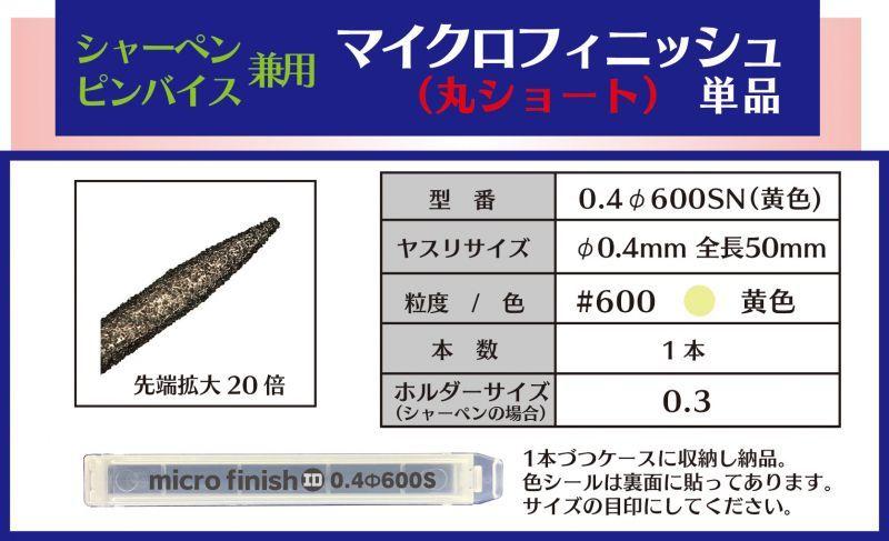 画像1: マイクロフィニッシュ 丸ヤスリ ショート   φ0.4mm #600 単品
