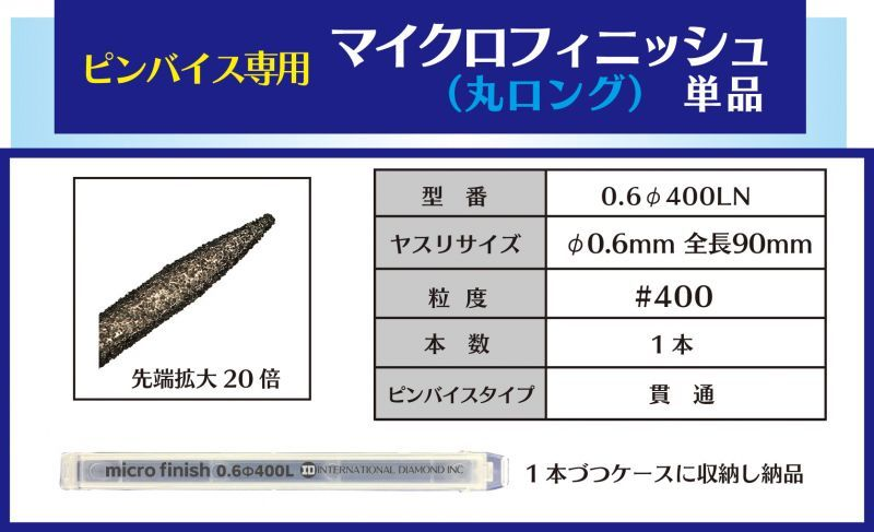画像1: マイクロフィニッシュ 丸ヤスリ ロング   φ0.6mm #400 単品
