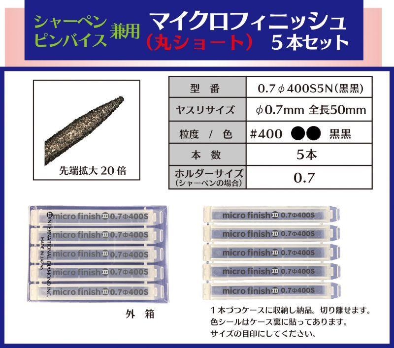 画像1: マイクロフィニッシュ 丸ヤスリ ショート   φ0.7mm #400 5本セット