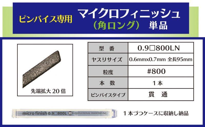 画像1: マイクロフィニッシュ 角ヤスリ ロング   □0.9mm #800 単品