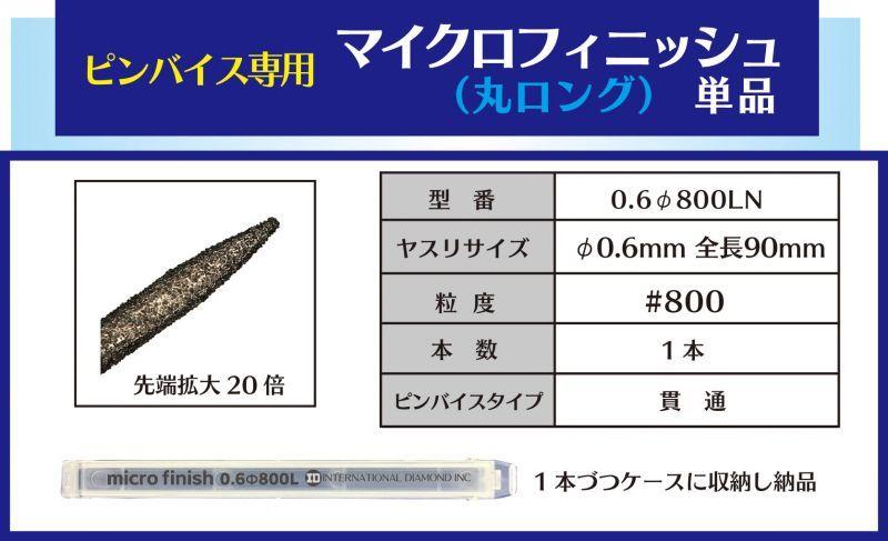 画像1: マイクロフィニッシュ 丸ヤスリ ロング   φ0.6mm #800 単品