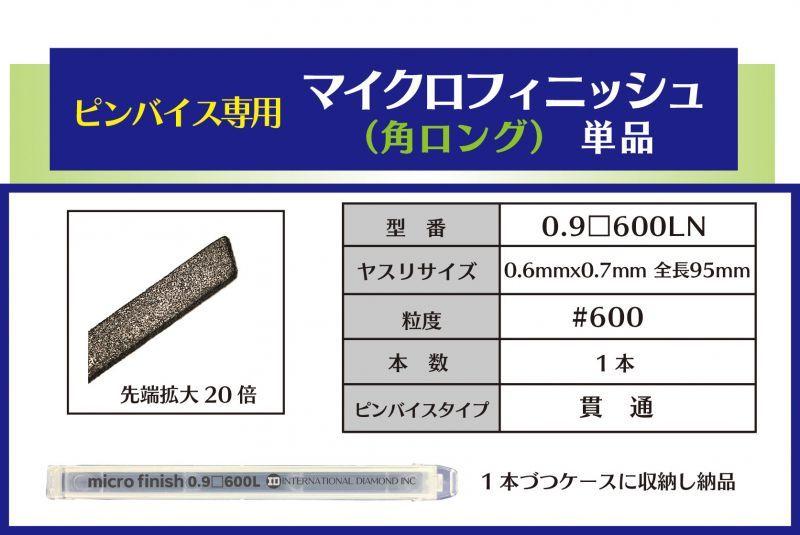 画像1: マイクロフィニッシュ 角ヤスリ ロング   □0.9mm #600 単品