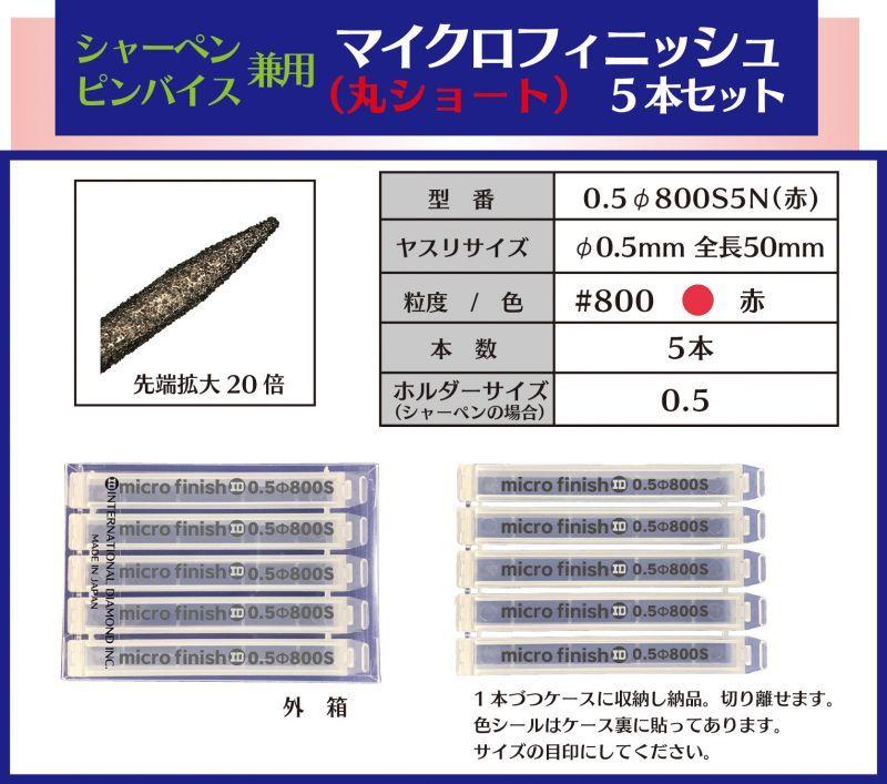 画像1: マイクロフィニッシュ 丸ヤスリ ショート   φ0.5mm #800 5本セット
