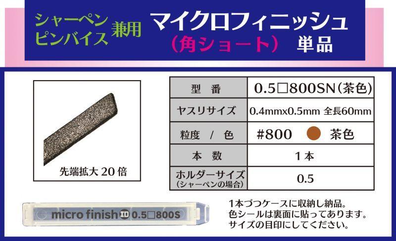 画像1: マイクロフィニッシュ 角ヤスリ ショート   □0.5mm #800 単品