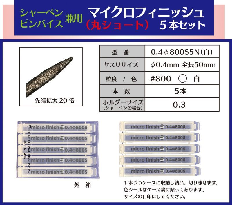 画像1: マイクロフィニッシュ 丸ヤスリ ショート   φ0.4mm #800 5本セット