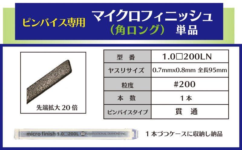 画像1: マイクロフィニッシュ 角ヤスリ ロング   □1.0mm #200 単品