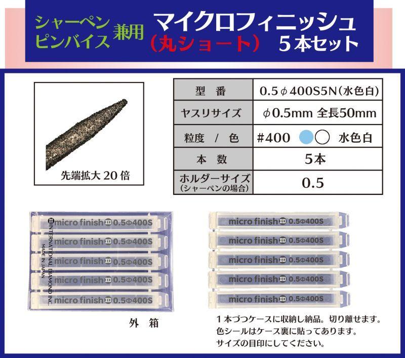 画像1: マイクロフィニッシュ 丸ヤスリ ショート   φ0.5mm #400 5本セット