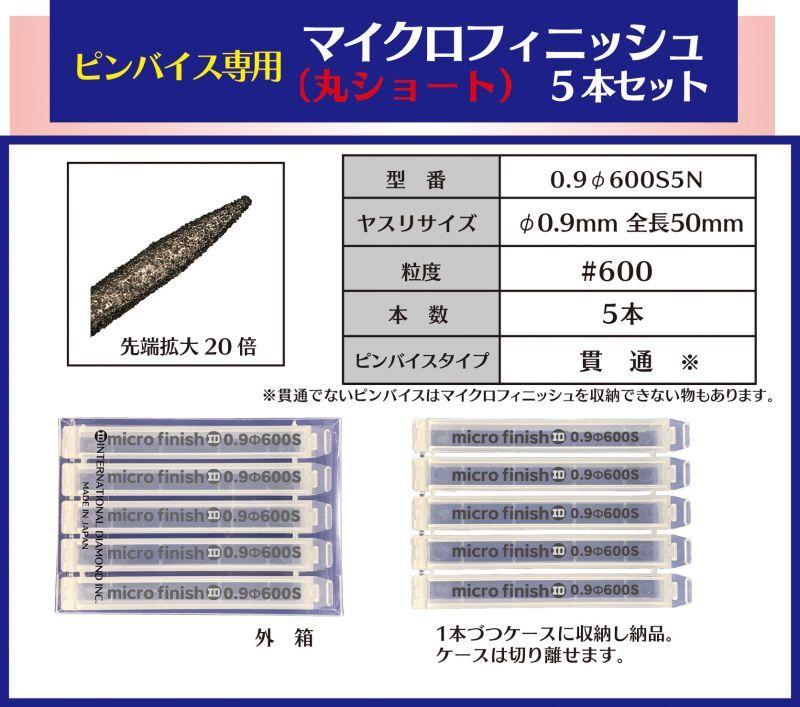 画像1: マイクロフィニッシュ 丸ヤスリ ショート   φ0.9mm #600 5本セット