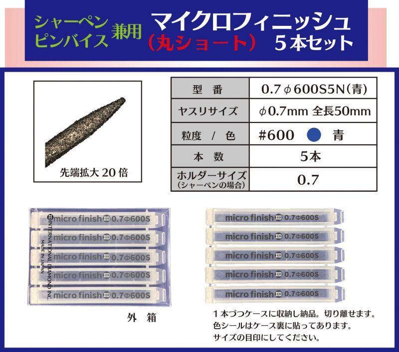 画像1: マイクロフィニッシュ 丸ヤスリ ショート   φ0.7mm #600 5本セット