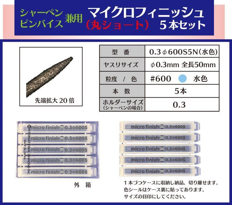 画像1: マイクロフィニッシュ 丸ヤスリ ショート   φ0.3mm #600 5本セット