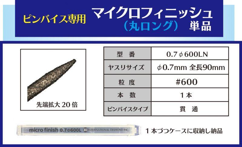 画像1: マイクロフィニッシュ 丸ヤスリ ロング   φ0.7mm #600 単品