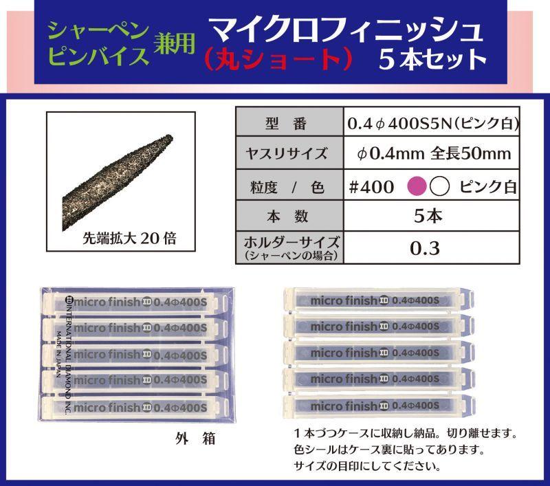 画像1: マイクロフィニッシュ 丸ヤスリ ショート   φ0.4mm #400 5本セット