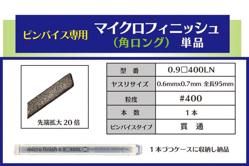 画像1: マイクロフィニッシュ 角ヤスリ ロング   □0.9mm #400 単品