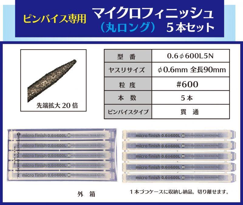 画像1: マイクロフィニッシュ 丸ヤスリ ロング   φ0.6mm #600 5本セット