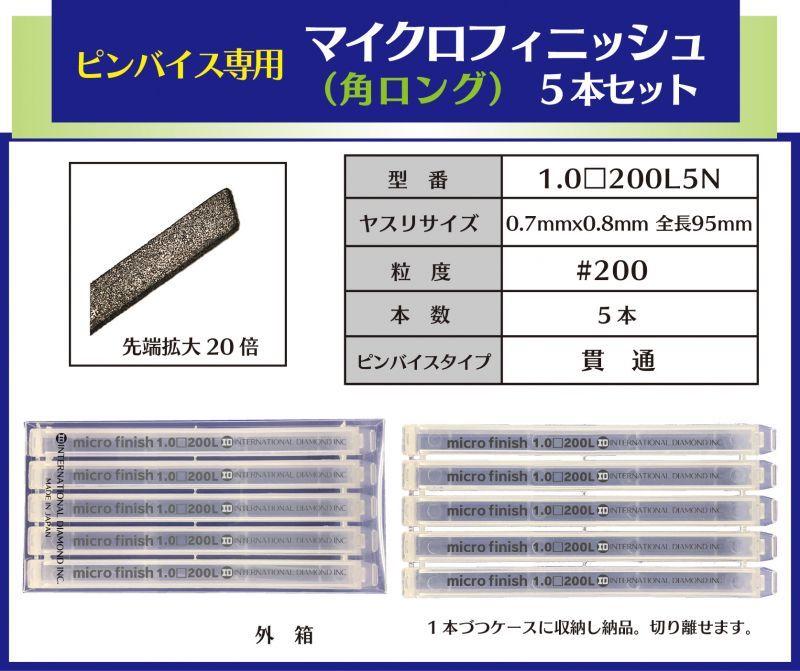 画像1: マイクロフィニッシュ 角ヤスリ ロング   □1.0mm #200 5本セット