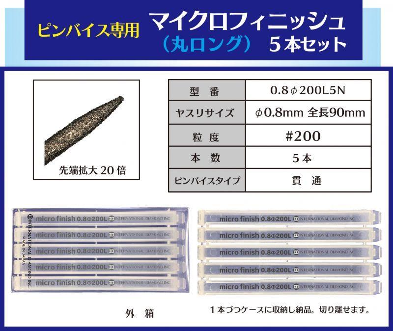 画像1: マイクロフィニッシュ 丸ヤスリ ロング   φ0.8mm #200 5本セット