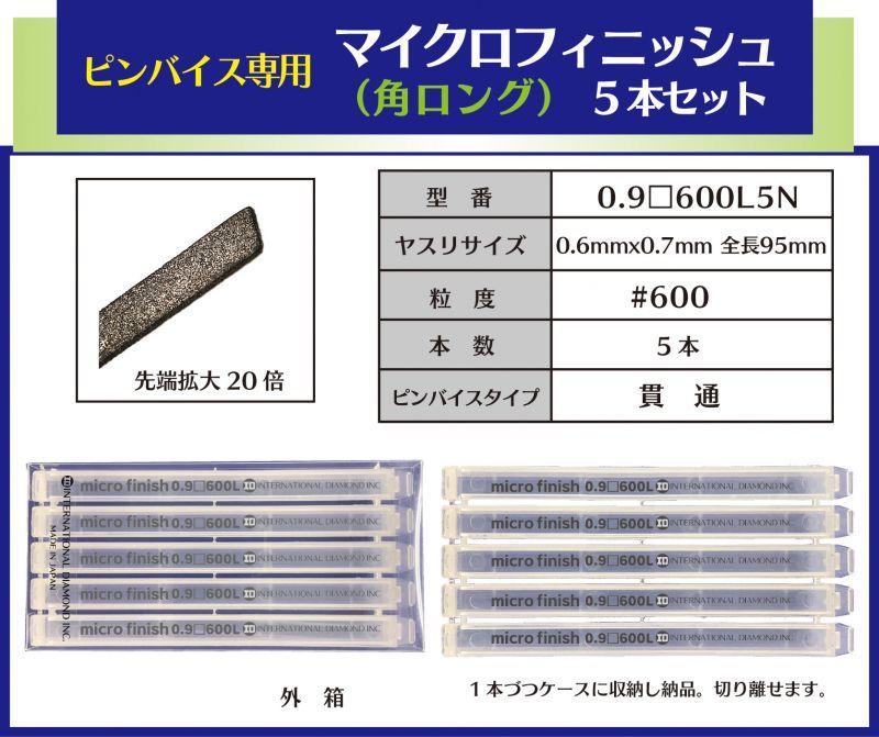 画像1: マイクロフィニッシュ 角ヤスリ ロング   □0.9mm #600 5本セット