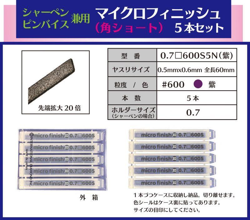 画像1: マイクロフィニッシュ 角ヤスリ ショート   □0.7mm #600 5本セット