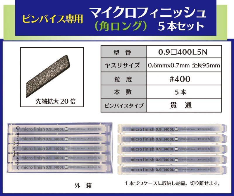 画像1: マイクロフィニッシュ 角ヤスリ ロング   □0.9mm #400 5本セット