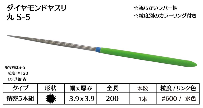画像1: ダイヤモンドヤスリ S-5丸  #600 (単品)