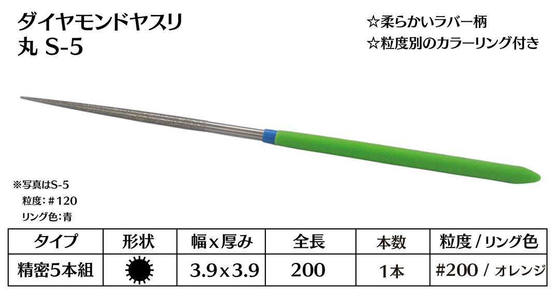 画像1: ダイヤモンドヤスリ S-5丸  #200 (単品)