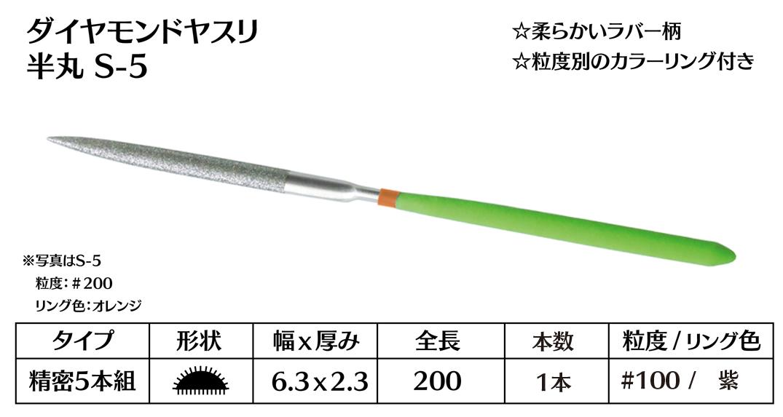 画像1: ダイヤモンドヤスリ S-5半丸  #100 (単品)