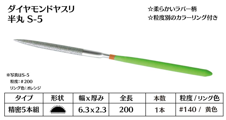 画像1: ダイヤモンドヤスリ S-5半丸  #140 (単品)