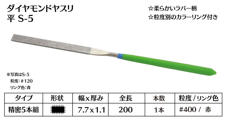 画像1: ダイヤモンドヤスリ S-5平  #400 (単品)