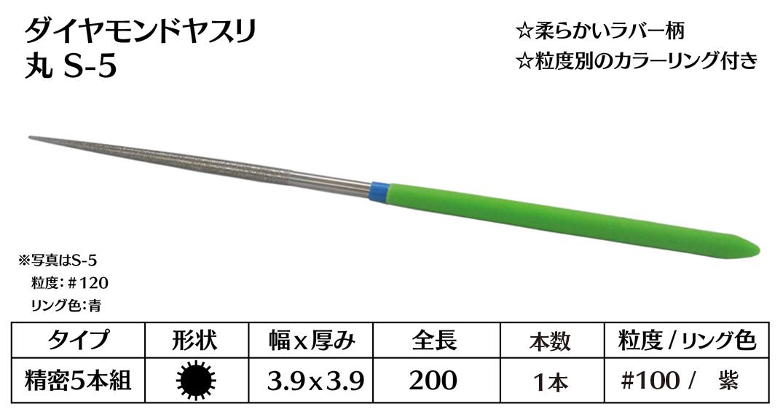 画像1: ダイヤモンドヤスリ S-5丸  #100 (単品)
