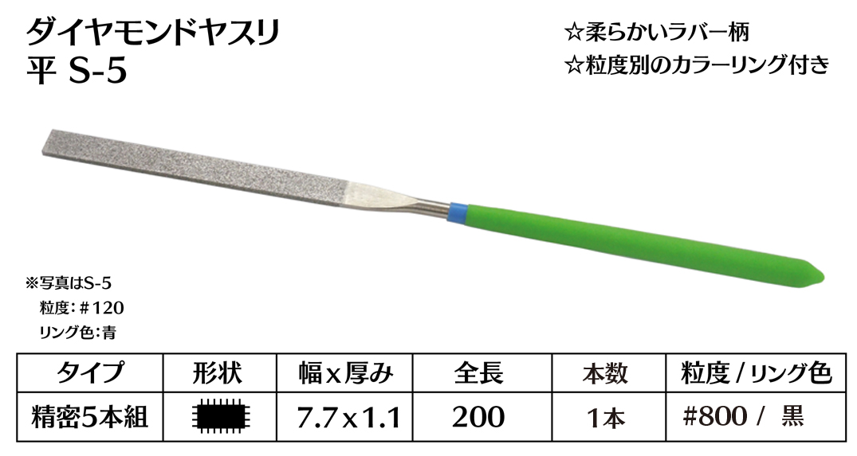 画像1: ダイヤモンドヤスリ S-5平  #800 (単品)