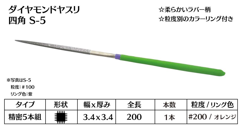 画像1: ダイヤモンドヤスリ S-5四角  #200 (単品)