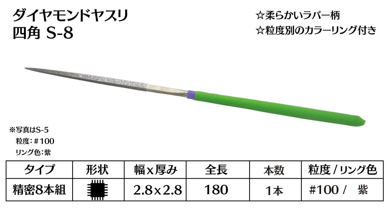 画像1: ダイヤモンドヤスリ S-8四角  #100 (単品)