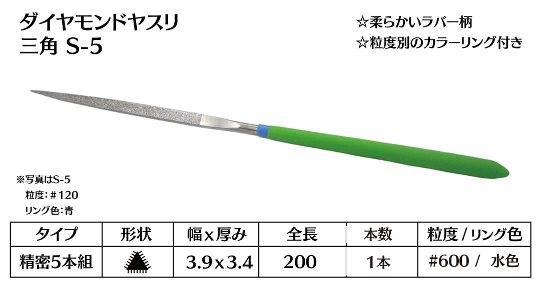 画像1: ダイヤモンドヤスリ S-5三角  #600 (単品)