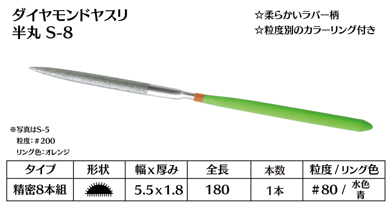 画像1: ダイヤモンドヤスリ S-8半丸  #80 (単品)
