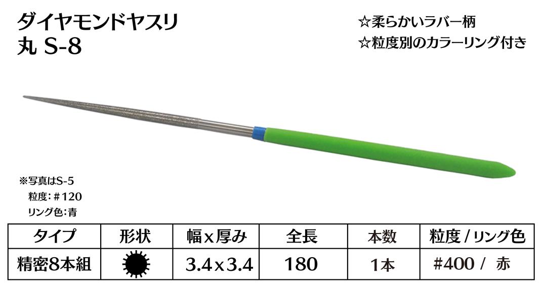 画像1: ダイヤモンドヤスリ S-8丸  #400 (単品)