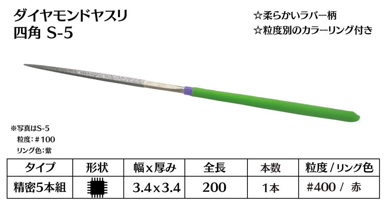 画像1: ダイヤモンドヤスリ S-5四角  #400 (単品)