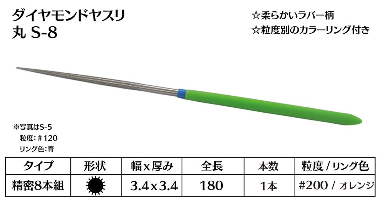 画像1: ダイヤモンドヤスリ S-8丸  #200 (単品)