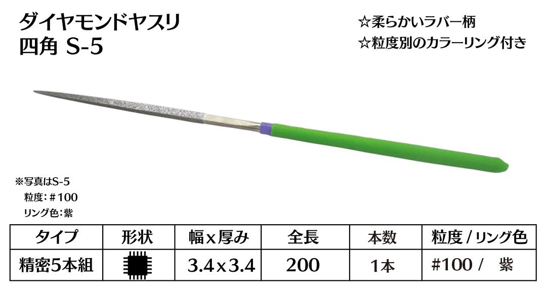 画像1: ダイヤモンドヤスリ S-5四角  #100 (単品)