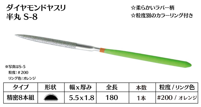 画像1: ダイヤモンドヤスリ S-8半丸  #200 (単品)
