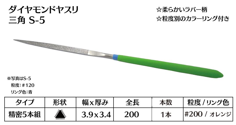 画像1: ダイヤモンドヤスリ S-5三角  #200 (単品)